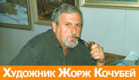Художник Жорж Кочубей